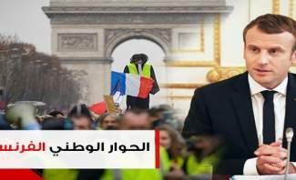 فرنسا: الحوار الوطني الكبير ينطلق على وقع الإحتجاجات الشعبية