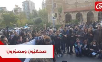 وقفة للصحافيين والمصوريين أمام وزارة الداخلية رفضا للعنف ضدهم...والحسن تنضم لهم