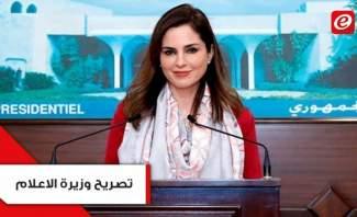 عبد الصمد تتلو مقررات مجلس الوزراء: إقرار تعيين خفراء الجمارك الناجحين مع مراعاة الكفاءة