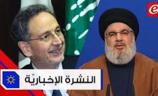 موجز الأخبار: نصرالله أكد أن سياسة العقوبات تقوي حزب الله ونعمة هدد بملاحقة المتلاعبين بالأسعار