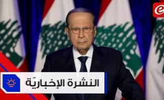موجز الأخبار: إيران وأميركا والصين يعربون عن نيتهم مساعدة لبنان بمناسبة الإستقلال