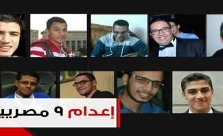 إعدام 9 مصريين يثير التساؤلات