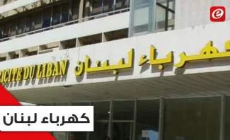 حريق في مبنى شركة كهرباء لبنان لم تعرف أسبابه وفرق الإطفاء تسيطر عليه