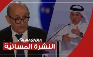 النشرة المسائية: وزير الخارجية الفرنسي يزور لبنان وإلقاء القبض على وزير المالية القطري بتهم فساد