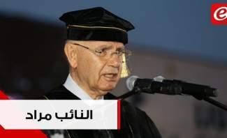النائب مراد لخريجي الجامعة اللبنانية الدولية في طرابلس: أنتم رصيد هذا الوطن وموردَه الذي لا ينضُب