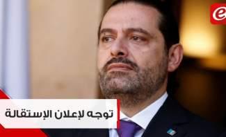 """مصادر لتلفزيون """"النشرة"""": الحريري يتوجه لإعلان الإستقالة وكلمته السادسة مساء"""