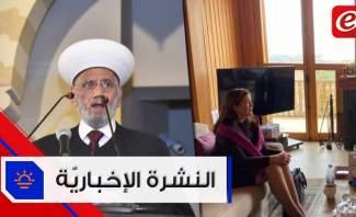 موجز الأخبار: دريان يحدد الثلاثي المسؤول عن الانهيار في لبنان وشيا في اللقلوق