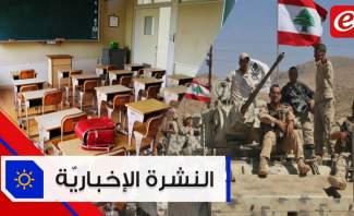 موجز الأخبار: تأجيل العودة الى المدارس وهيل يؤكد ان دعم الجيش ضمن استراتيجية مواجهة إرهاب حزب الله