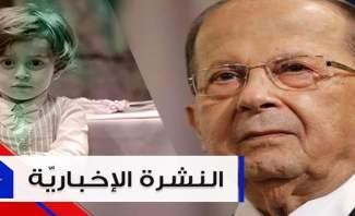 الرئيس عون يؤكد الا حصانة لأحد  ووفاة الطفل مارفن حبيقة تثير الجدل
