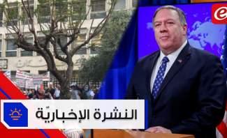 موجز الأخبار:سلسلة تحركات في بيروت وبومبيو يدين التدخلات الإيرانية بلبنان والعراق