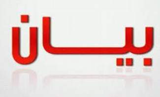 الهيئة الزحلية لمتابعة ملف كهرباء زحلة: للاعتصام يوم السبت 17/11