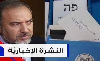 """موجز الاخبار: ليبرمان يدعو لحكومة وحدة وطنية وصوت لـ """"نصر الله"""" في انتخابات الكنيست"""