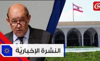 موجز الأخبار: الاستشارت المُلزمة اليوم ووزير الخارجية الفرنسي يحذر لبنان من الغرق