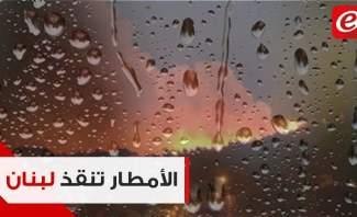 أمطار الله تنقذ لبنان من كارثة بيئية...