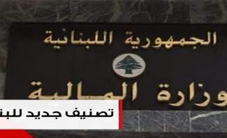 تصنيف اقتصادي عالمي ايجابي جديد للبنان