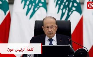 الرئيس ميشال عون: الحفاظ على الاستقرار في الجنوب يبقى من مسؤولية الحكومة والجيش اللبناني