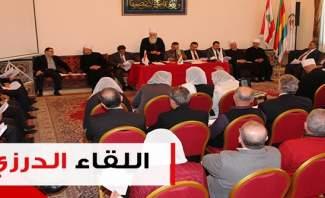 هل اجتماع المجلس المذهبي الدرزي سيزيد الشرخ بين قيادات الجبل؟