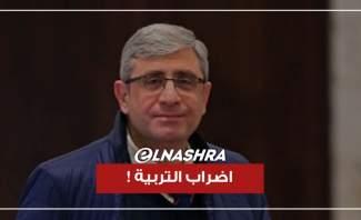 وزير التربية يعلن الاضراب: صراع الوزارات يدفع ثمنه الطالب اللبناني