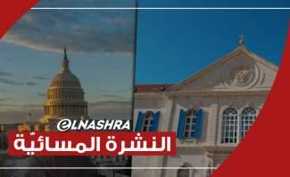 النشرة المسائية: ترقب لتظاهرة بكركي غداً وشرطة الكونغرس تحذر من خطط لنسف مقر الكابيتول