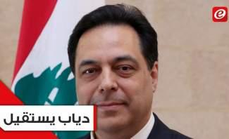 دياب يعلن استقالة الحكومة ويدق ناقوس الخطر: منظومة الفساد أكبر من الدولة