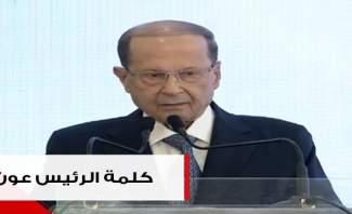 كلمة الرئيس عون خلال حفل إطلاق الحملة الوطنية لاستنهاض الاقتصاد
