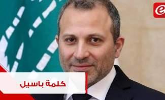 """كلمة رئيس """"التيار الوطني الحر"""" الوزير جبران باسيل بعد اجتماع استثنائي لـ""""لبنان القوي"""""""