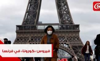 الجالية اللبنانية في فرنسا بخير...وهذا مصير من يخرج من منزله!