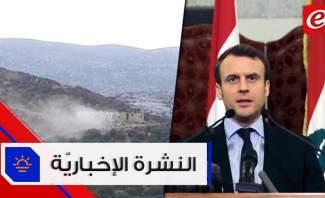 موجز الاخبار: كلمة مرتقبة لماكرون حول لبنان بعد قليل والتطورات الأمنية في الشمال