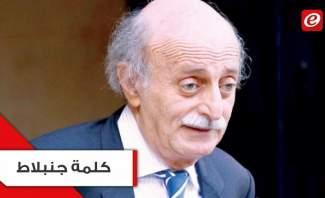جنبلاط: نمشي خلف بكركي اذا طالبت بإقالة عون