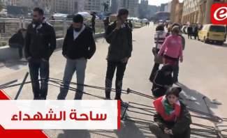 محاولات لفتح الطريق في ساحة الشهداء...والمحتجون اعادوا اقفالها