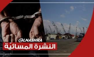 النشرة المسائية: إحباط عملية تهريب 51 شخصاً لقبرص وضبط باخرة أرز فاسدة بمرفأ طرابلس