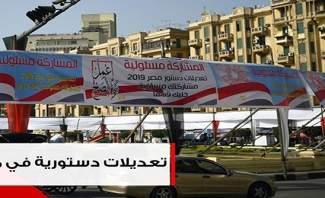 تعديلات دستورية في مصر... ولهذه المدة سيحكم السيسي مصر!