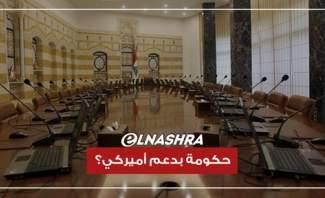 بايدن يضع يده مع ماكرون في الإستحقاق الحكومي اللبناني...