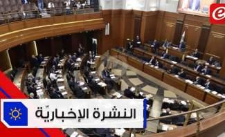 موجز الأخبار:مجلس النواب يناقش الموازنة اليوم وسط دعوات المتظاهرين لمنع انعقاد الجلسة