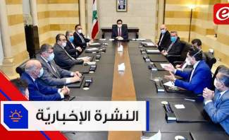 موجز الأخبار:تسجيل 19 إصابة جديدة بكورونا في لبنان ونقابة الصرافين تعلن فكّ الإضراب
