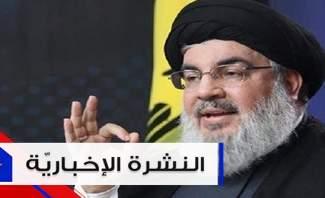 موجز الأخبار: نصرالله نفى أي وجود لحزب الله بفنزويلا وقوات سوريا تسيطر على آخر معقل لداعش