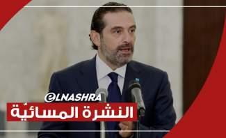 النشرة المسائية: الحريري ينفي علاقته بإلغاء زيارة دياب للعراق والتيار يتهمه بالسعي لتأخير التشكيل