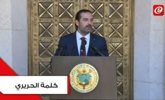 كلمة سعد الحريري من بكركي: كنت أقوم بالتسويات من أجل مصلحة البلد