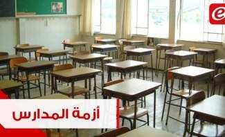 هل من خطّة كنيسيّة لمساعدة المدارس في وقت الأزمة؟