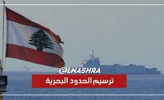 ترسيم الحدود البحرية متوقف.. اسرائيل تخرق المعاهدات الدولية واحداثيات لبنانية جديدة
