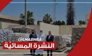 النشرة المسائية: مساعدات للجيش اللبناني في عيده وهذا المصير المرتقب للتحقيقات في انفجار المرفأ