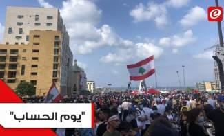 """""""يوم الحساب"""" في بيروت: مواجهات واقتحام مقار حكومية!"""