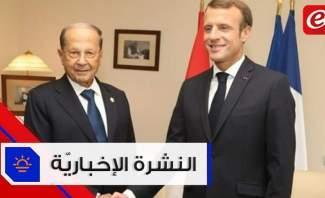 موجز الأخبار: مؤتمر لدعم الشعب اللبناني اليوم والكنيست الإسرائيلى يقر قانون حله بالقراءة التمهيدية