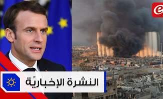 موجز الأخبار:135 شهيداً ونحو 5 آلاف جريح جراء إنفجار بيروت وماكرون في لبنان اليوم