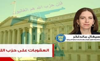 """بعد العقوبات الأميركية على """"مموّلي حزب الله"""": هذا ما قالته مصادر الحزب لتلفزيون """"النشرة"""""""