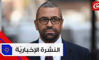 موجز الأخبار: وزير بريطاني دعا السياسيين للتحرك لإنقاذ لبنان ومبادرات لحل الأزمة الخليجية