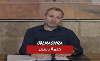باسيل: نصرالله استعان ببرّي كصديق له ليقوم بمسعى حكومي وليس بمبادرة