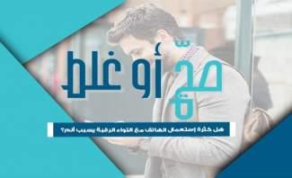 صحّة أو غلط: هل كثرة إستعمال الهاتف مع إلتواء الرقبة يسبب ألم؟