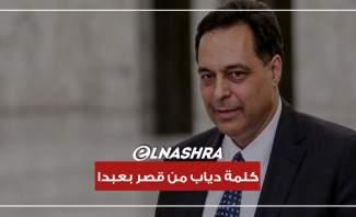 دياب: سيكون هناك لقاء بين عون والحريري بالوقت الذي يجدانه مناسبا لمتابعة ملف تأليف الحكومة