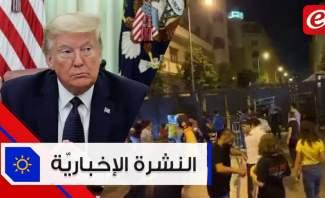 موجز الأخبار: عودة التحركات الاحتجاجية في لبنان وترامب يدعو لاستدعاء الحرس الوطني #فترة_وبتقطع